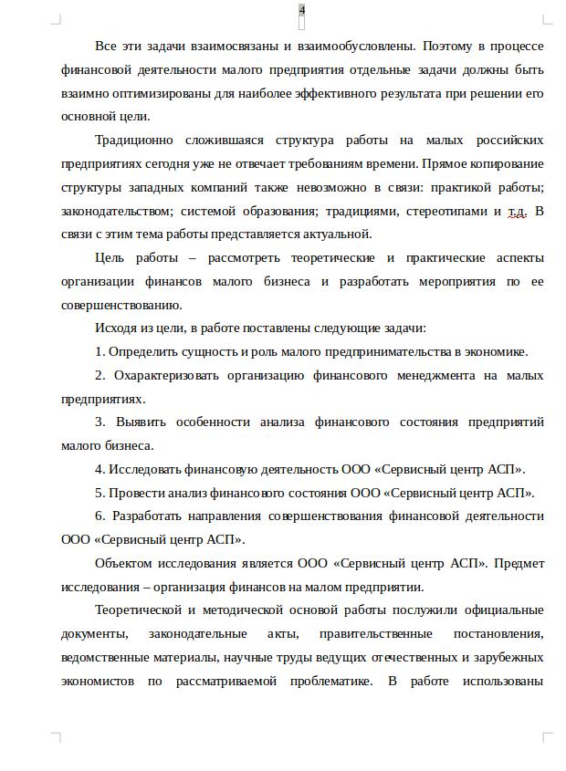 Курсовая организация налично денежного обращения в РФ загрузить Курсовая 2 1 обращение налично денежным тесная взаимная зависимость постоянно Дисциплине Деньги банки тему наличного оборота современной