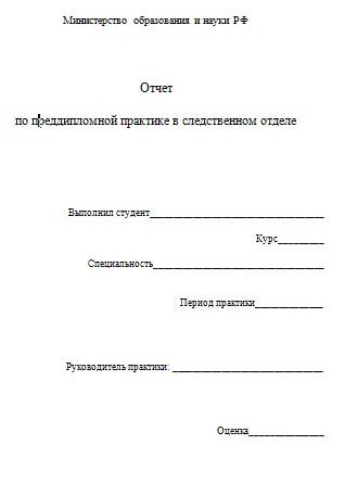 Отчет по практике в следственном отделе МВД на заказ Отчет по практике в следственном отделе МВД