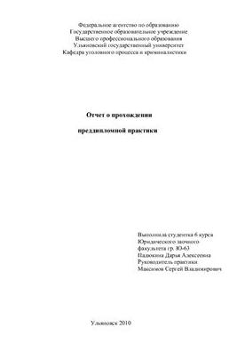 Отчет по практике в прокуратуре района на заказ Отчет по практике в прокуратуре района