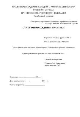 Отчет по практике ГМУ в администрации на заказ Отчет по практике ГМУ в администрации