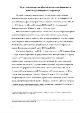 Отчет по практике ГМУ в администрации на заказ