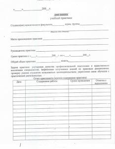 Отчет по практике в ФССП на заказ