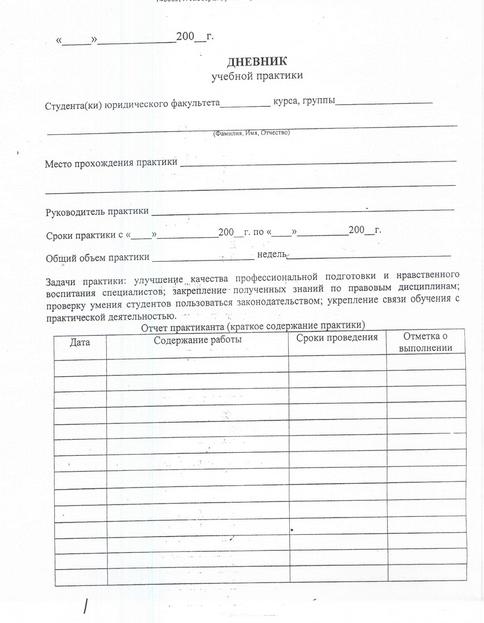 Отчет по практике в следственном отделе МВД на заказ
