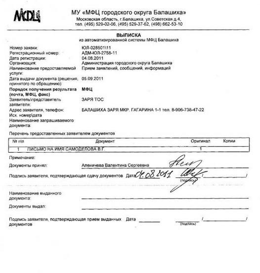 отчет по практике в администрации города Отчет о прохождении производственной практики в администрации Куйбышевского района г Отчет по производственной практике