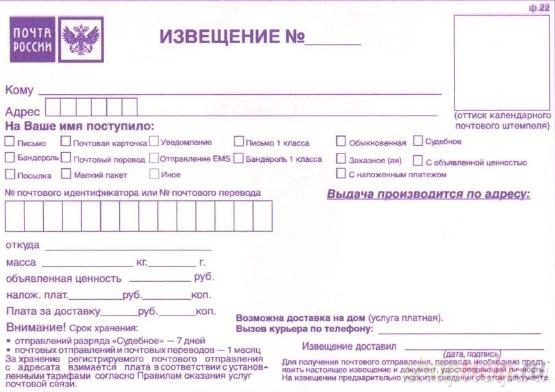 Отчет по практике в почте России на заказ Отчет по практике в почте России