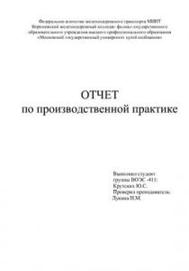 Отчет по практике по ремонту автомобилей на заказ Отчет по практике по ремонту автомобилей