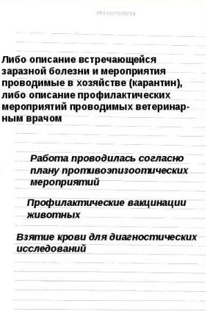 дневник и отчет о производственной практике по ветеринарии Стоматологические поликлиники минска московская