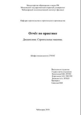 Отчет по практике в строительной фирме на заказ Отчет по практике в строительной фирме