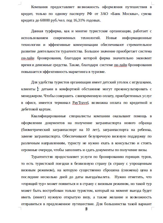 Отчет по практике в туристической фирме на заказ Отчет по практике в туристической фирме