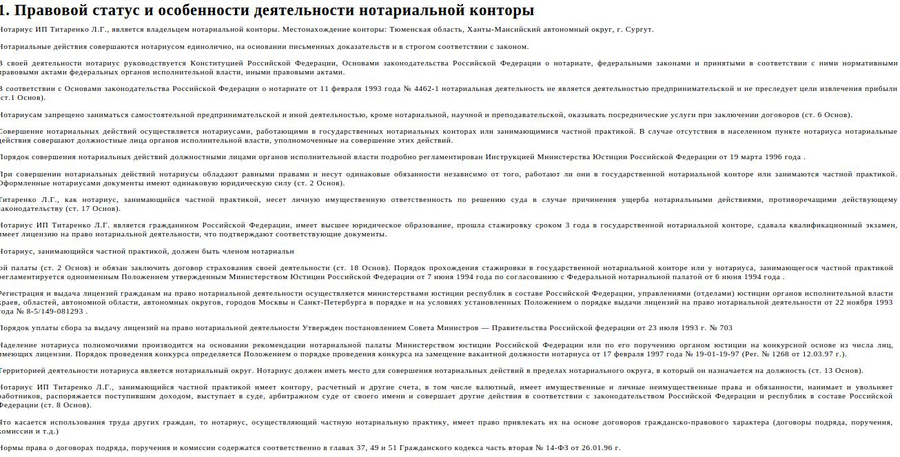 Отчет по практике в нотариальной конторе на заказ Отчет по практике в нотариальной конторе
