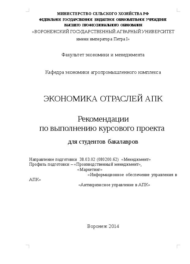 Курсовая работа Экономика отраслей АПК на заказ Экономика отраслей АПК курсовая работа