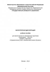 Магистерская диссертация по экономике для ГУУ Кому магистерскую в ГУУ ГУУ нужна магистерская диссертация