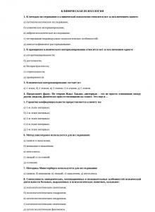 Тестовые задания по клинической психологии на заказ  Тестовые задания по клинической психологии