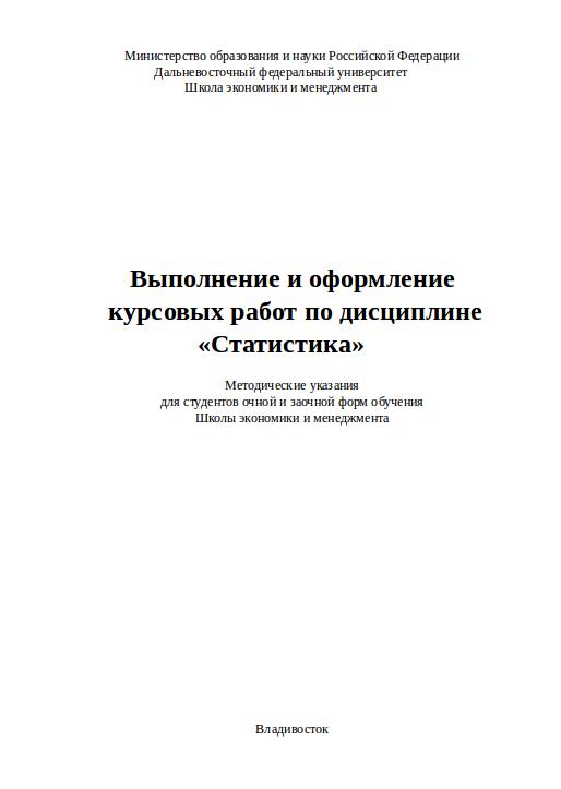 Курсовая работа по статистике на заказ в ДВФУ kursovaya po statistike 1 kursovaya po statistike 2