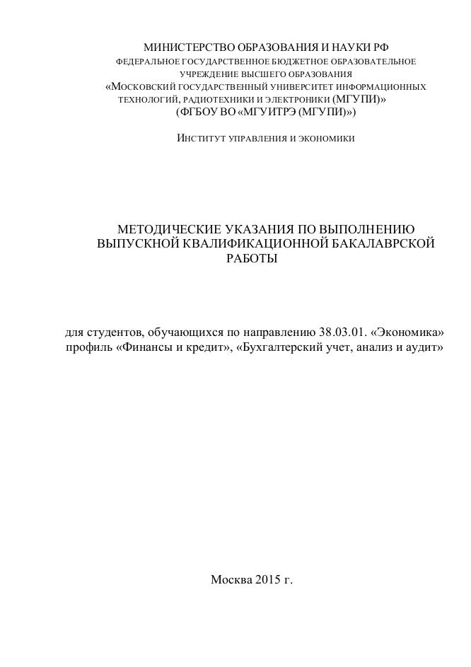 Дипломная работа по экономике для МГУПИ на заказ Дипломная работа по экономике для МГУПИ