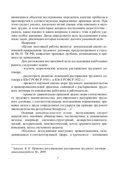 Дипломная работа по уголовному праву для МГУПС МИИТ на заказ mgups diplom ugolov 1 mgups diplom ugolov 2