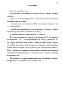 Отчет по практике в начальной школе poseti nn портал  Отчет по практике Практика в школе Информация по отчету по практике Отчет по практике в Тема работы Отчет в начальной школе Ознакомление с деятельностью