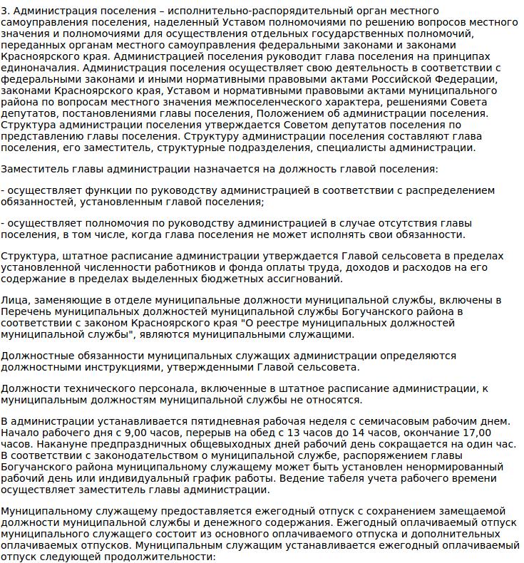 Отчет по практике в администрации муниципального района на заказ Отчет по практике в администрации муниципального района