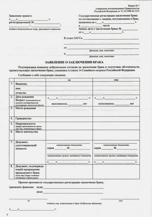 Отчет по практике в ЗАГСе на заказ