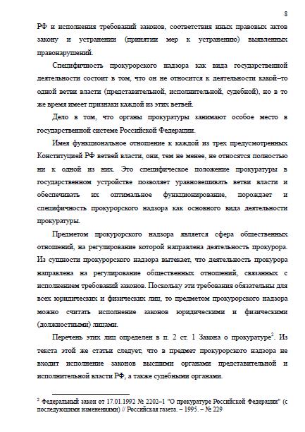 Отчет по практике в прокуратуре на заказ  Отчет по практике в Прокуратуре был в 2015 м году а дневник за 2016