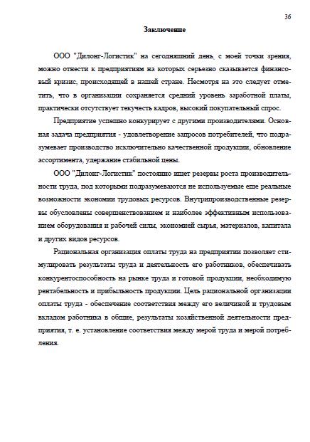Отчет по практике Логистика на предприятии на заказ Отчет по практике логистика на предприятии будет вместе с дневником практики