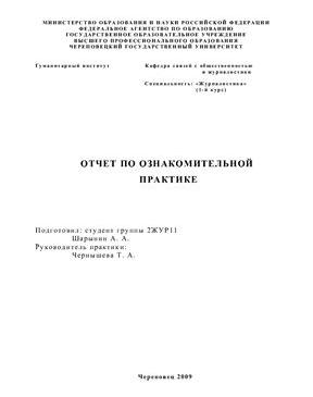 Отчет по практике журналиста на заказ Отчет по практике журналиста с заполненным дневником практики