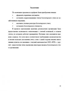 Отчет по практике менеджера на предприятии ООО на заказ Отчет по практике менеджера на предприятии ООО