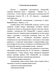 Отчёт по практике управление персоналом hazorasp tuman maktab Справка с места учбы купить Отчт по практике Управление персоналом на предприятии ОАО Международный аэропорт Курумоч Отчет по практике управления