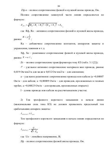 Пожарная безопасность курсовая работа на заказ pojarnaya bezopasnost kursovaya 1 pojarnaya bezopasnost kursovaya 2