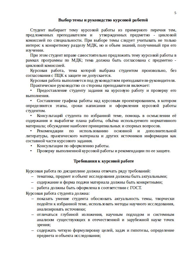 Курсовая работа на тему Технология составления бухгалтерской  texnologia sost buh otchetnosti 1 texnologia sost buh otchetnosti 2