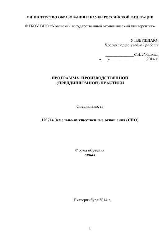 Отчет по преддипломной практике для УрГЭУ на заказ Отчет по преддипломной практике для УрГЭУ