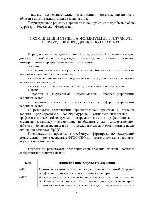 Отчет по преддипломной практике для УрГЭУ на заказ