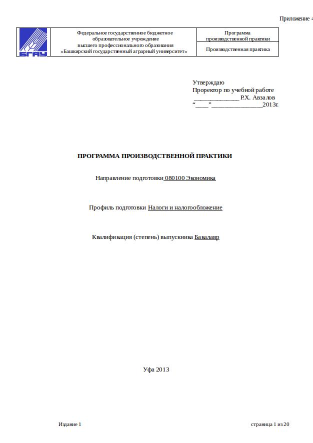 БГАУ практика Налоги и налогообложение на заказ Налоги и налогообложение отчет по практике
