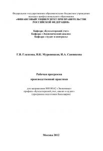 Финансовый Университет отчет по производственной практике  Финансовый Университет отчет по производственной практике бакалавра