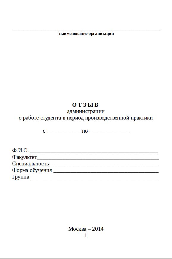 МГГУ практика перевода на заказ МГГУ практика перевода