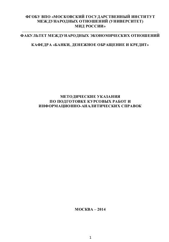 МГИМО ИАС информационно аналитическая справка на заказ МГИМО ИАС информационно аналитическая справка