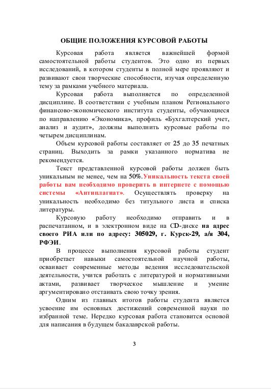 Курсовая Бухгалтерский учет анализ и аудит для РФЭИ на заказ  РФЭУ курсовая по бухучету анализу и аудиту на заказ