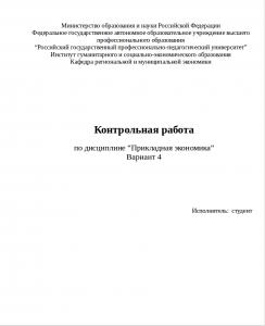 РГППУ задачи по прикладной экономике на заказ РГППУ задачи по прикладной экономике