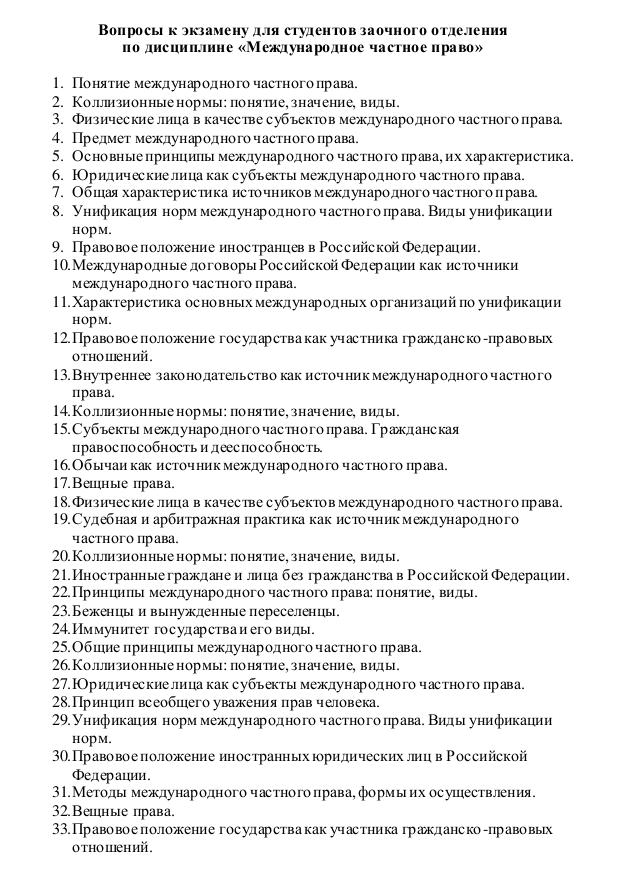 РГСУ ответы на ГОСы по МЧП международному частному праву на заказ  РГСУ ответы на ГОСы по МЧП международному частному праву