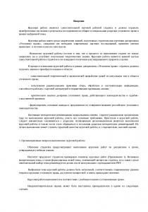 РИУ курсовая работа по уголовному праву на заказ РИУ курсовая работа по уголовному праву Курсовая по уголовному праву на заказ