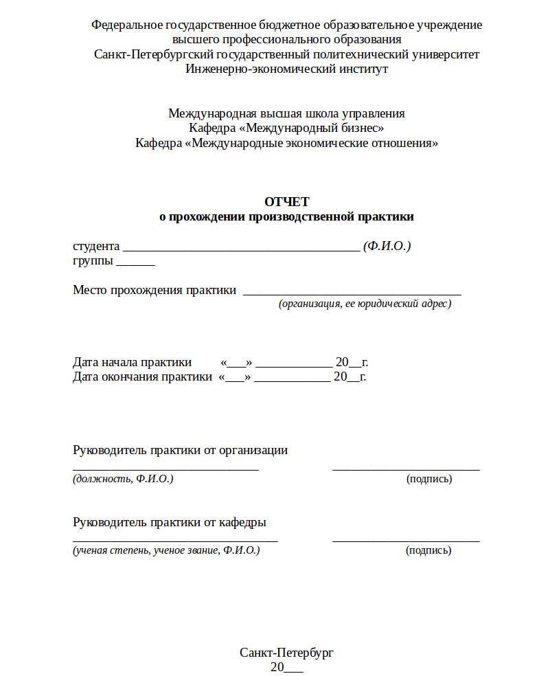 СПбГПУ отчет по производственной практике на заказ СПбГПУ отчет по производственной практике