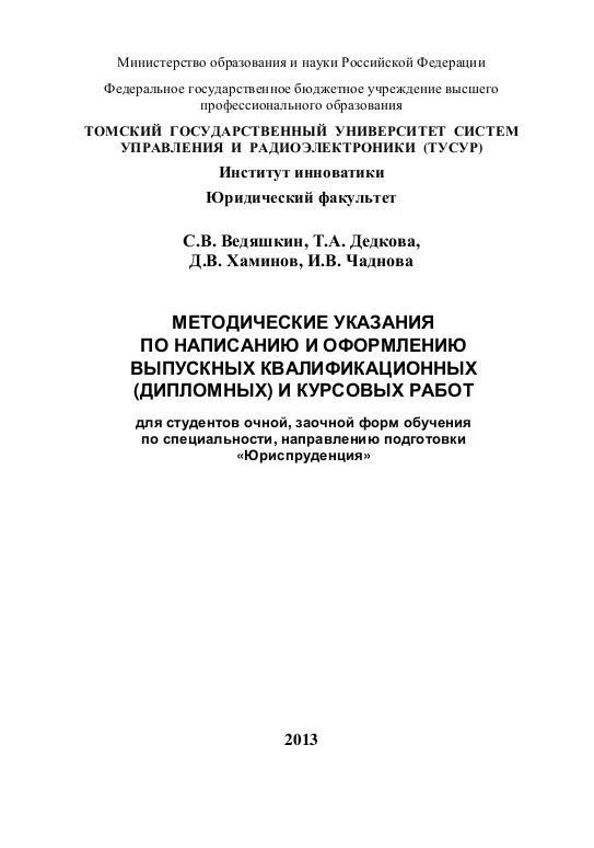 ТУСУР отчет по практике по праву на заказ  ТУСУР отчет по практике по праву