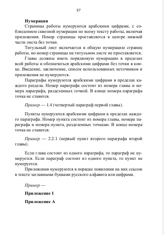 ТУСУР отчет по практике по праву на заказ   ТУСУР отчет по практике по праву на заказ