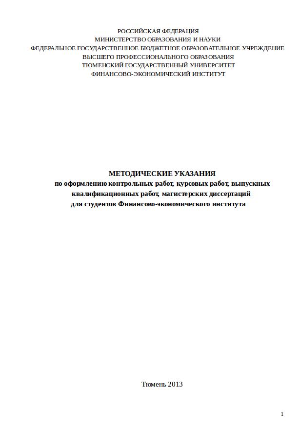 ТюмГУ магистерская диссертация на заказ ТюмГУ магистерская диссертация