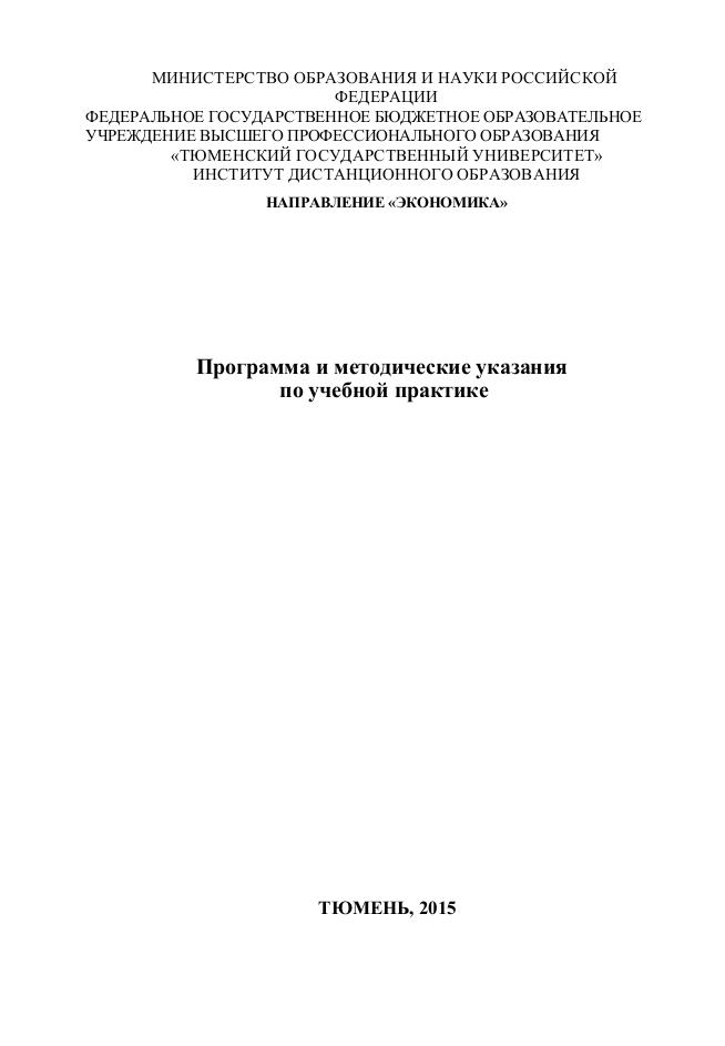 ТюмГУ отчет по учебной практике на заказ ОТЧЕТ по учебной практике для ТюмГУ