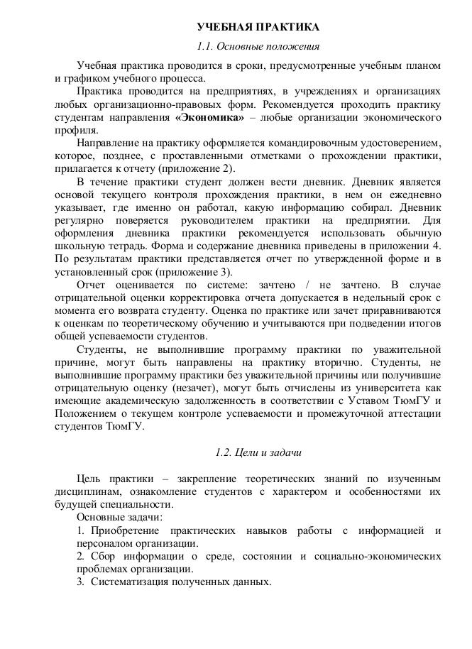 ТюмГУ отчет по учебной практике на заказ ОТЧЕТ по учебной практике для ТюмГУ ОТЧЕТ по учебной практике ТюмГУ