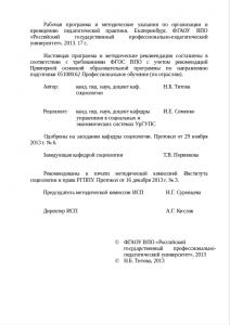 РГППУ педагогическая практика на заказ Отчет по педагогической практике Отчет по практике РГППУ