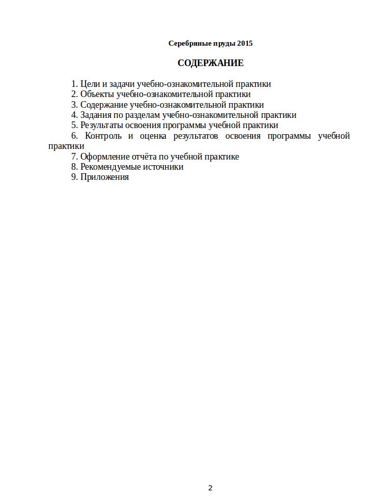Отчет по производственной практике земельно имущественные  Курс лекций на тему отношения Отчет по производственной практике по профессиональному модулю ПМ Систематизация материалов и составление отчета по 6 7