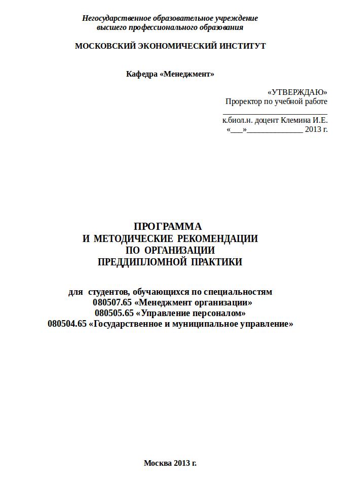 отчет по преддипломной практике ржд