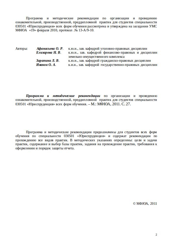 отчет по практике бгу